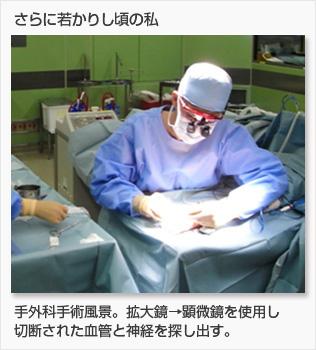 室孝明手外科手術風景