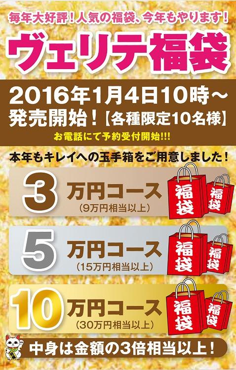 2016福岡福袋