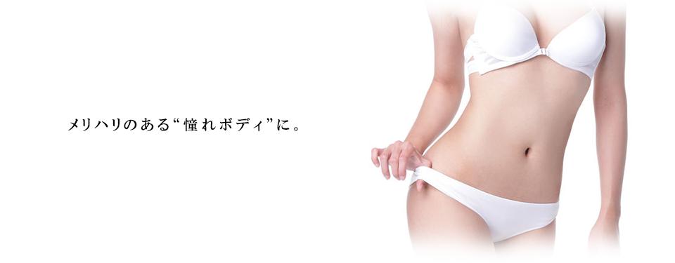 痩身・脂肪吸引