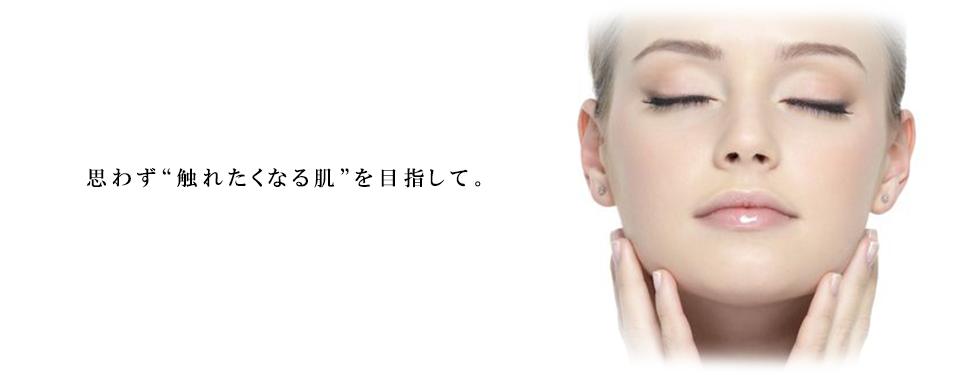 美肌・レーザー治療