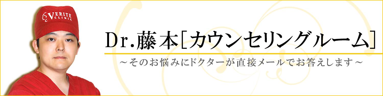 Dr.藤本のカウンセリングルーム