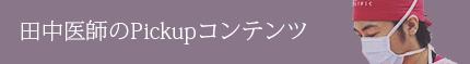 田中医師のピックアップコンテンツ