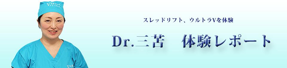 Dr.三苫ウルトラVリフト体験レポート