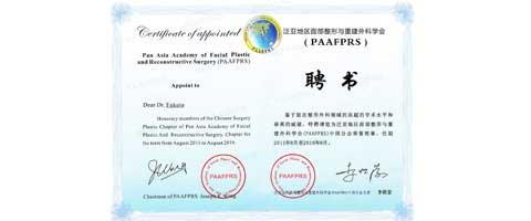 PAAFPRS 学会の名誉会員に任命された証書