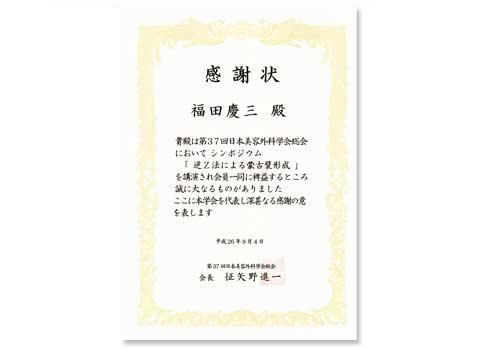 第37回日本美容外科学会総会の感謝状