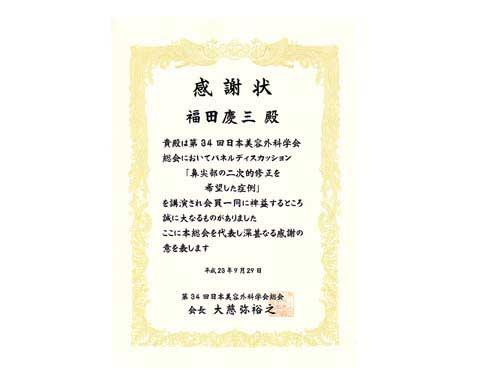 日本美容外科学会総会からの感謝状