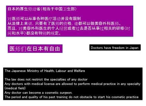 日本の厚生労働省と中国衛生部の違いの説明スライド