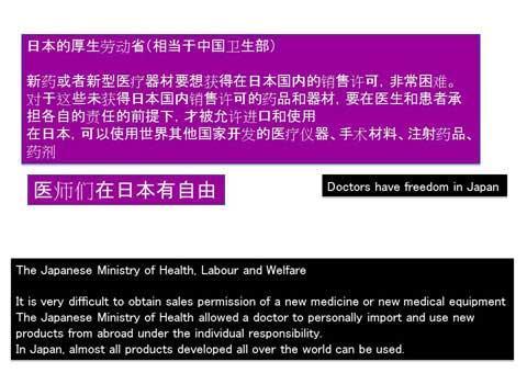日本の医師の扱いと中国衛生部の違いの説明スライド