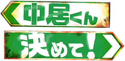 TBS「中居くん決めて!」