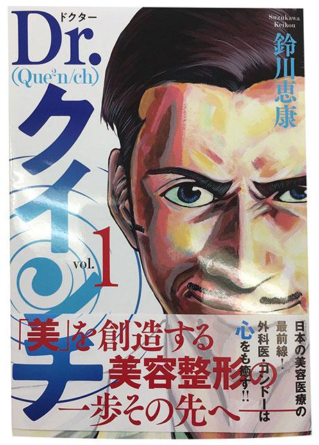 Dr.クインチ第1巻