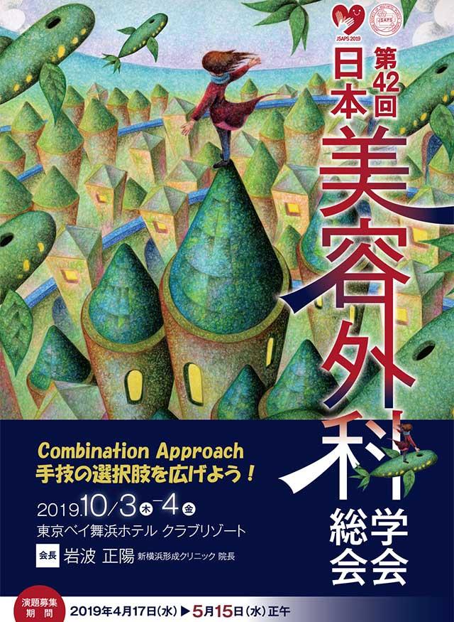 第62回日本形成外科学会総会・学術集会
