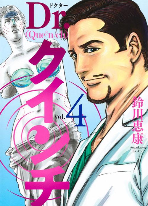 Dr.クインチ第4巻