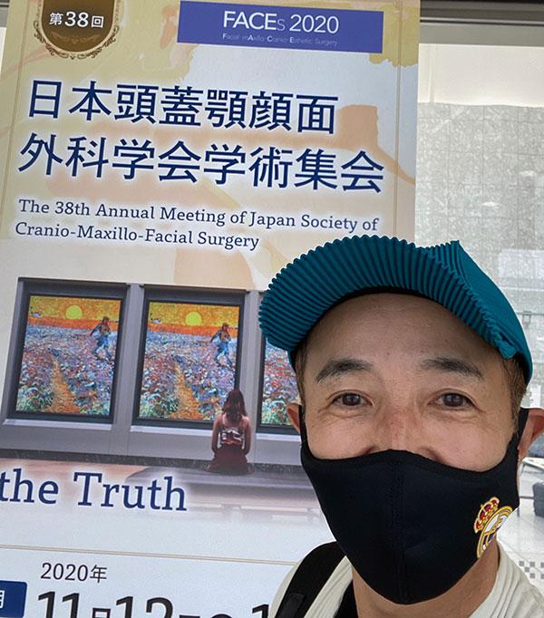第38回日本頭蓋顎顔面外科学会学術集会