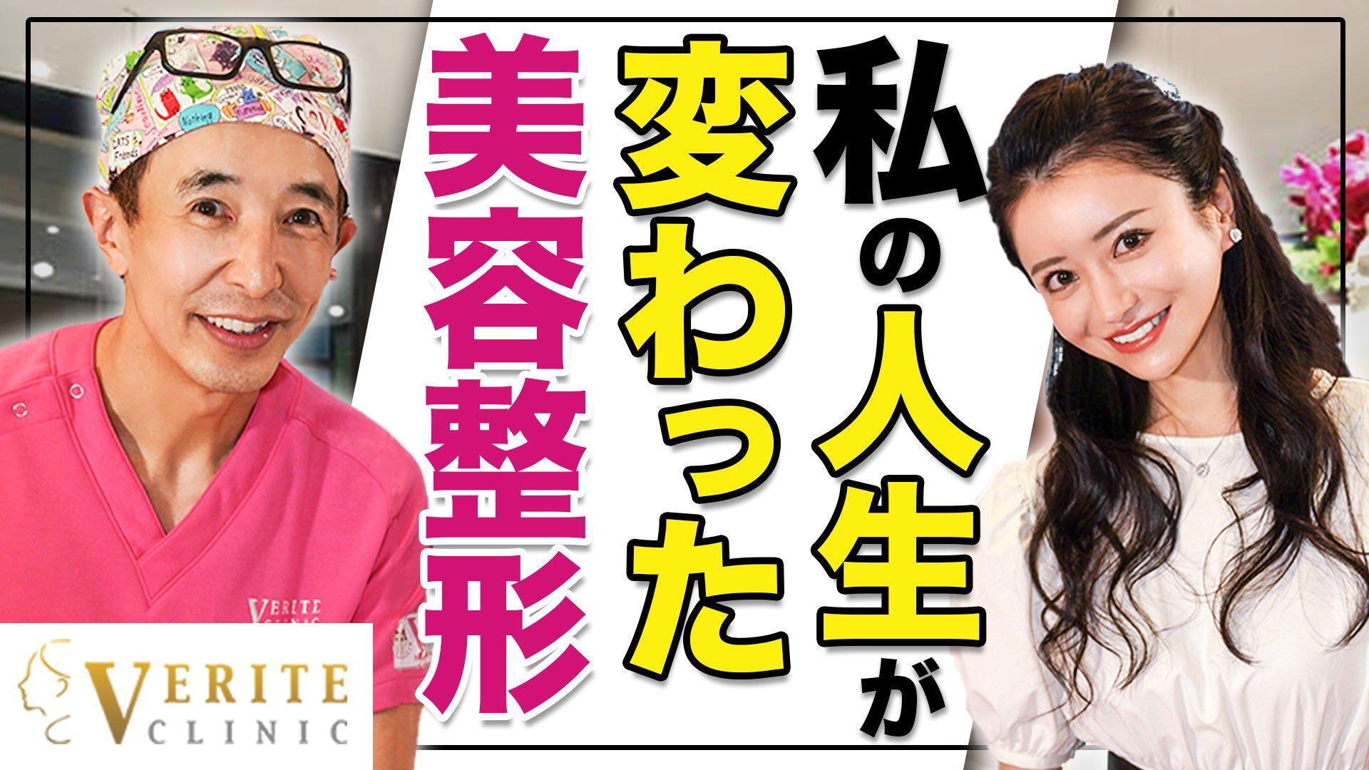 愛沢えみりさんと福田医師