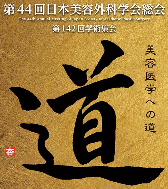 第44回 日本美容外科学会総会 JSAPS